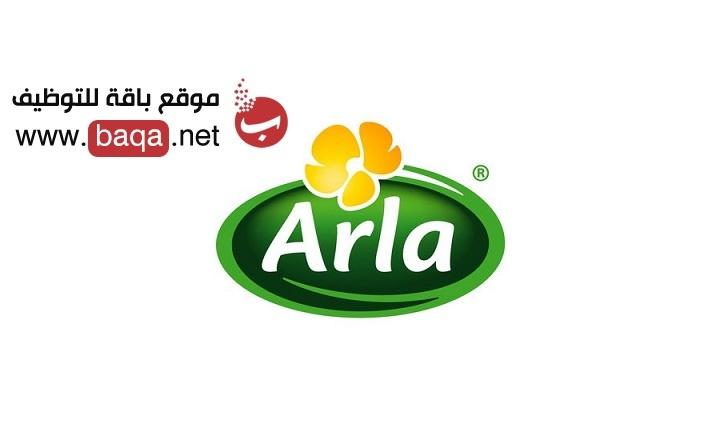 فرصة عمل متميزة في شركة Arla Foods