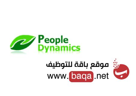 وظائف شاغرة في شركة People Dynamics