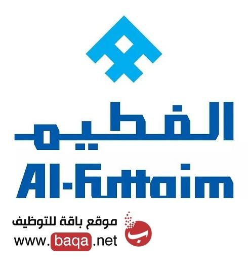 وظائف شاغرة في قطر بمجموعة الفطيم