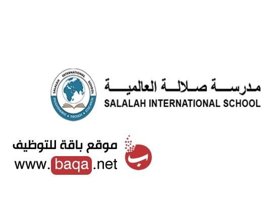 وظائف في مدرسة صلالة العالمية