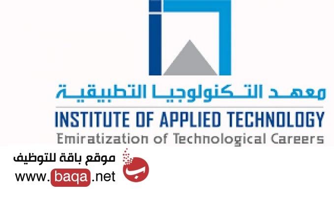 وظائف معهد التكنولوجيا التطبيقية الإماراتي