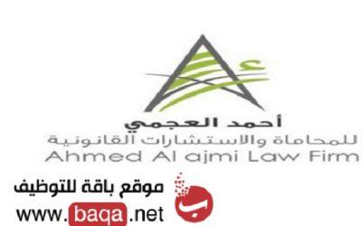 وظائف مكتب أحمد العجمي في عمان