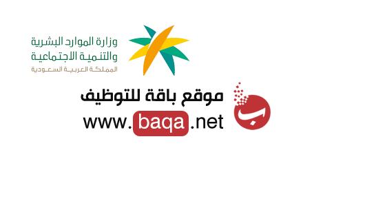 وظائف وزارة الموارد البشرية في السعودية