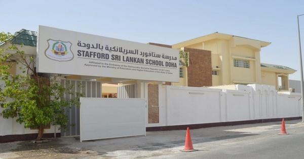 وظائف شاغرة في مدرسة ستافورد الدوحة
