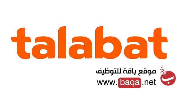 وظائف شركة طلبات البحرين