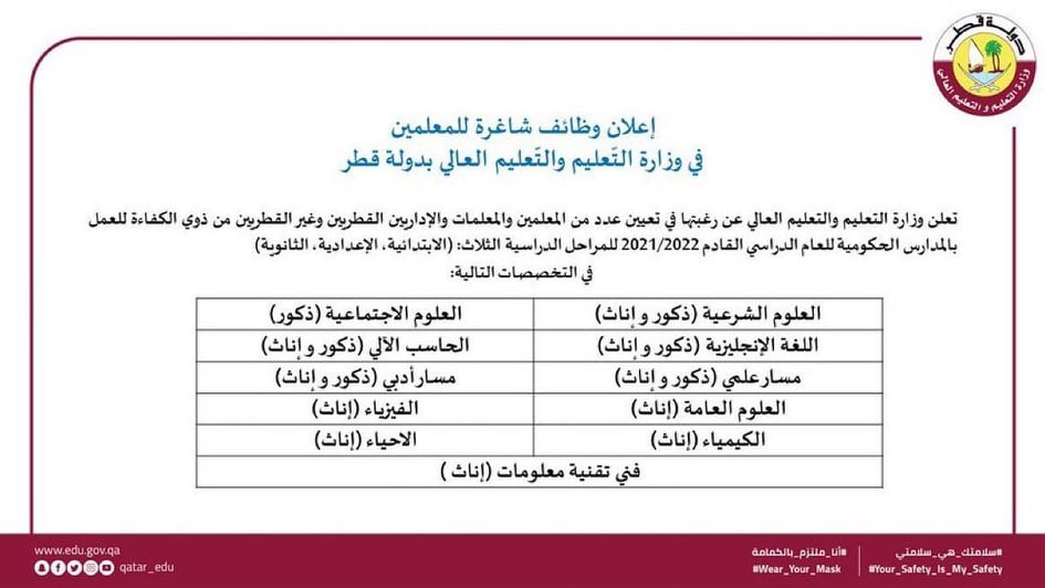 وظائف وزارة التعليم للقطريين و غير القطريين