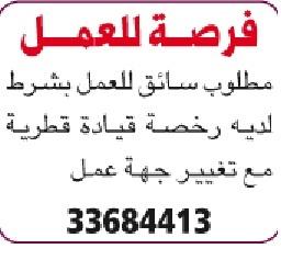 إعلانات وظائف صحف قطر اليوم