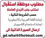 وظائف شاغرة اليوم في شركات ومؤسسات قطر