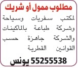 وظائف الصحف القطرية بتاريخ اليوم