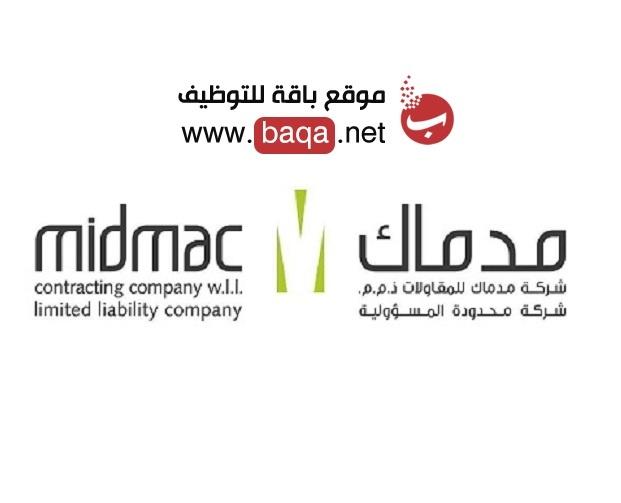 فرص عمل خاليه بشركة مدماك في قطر