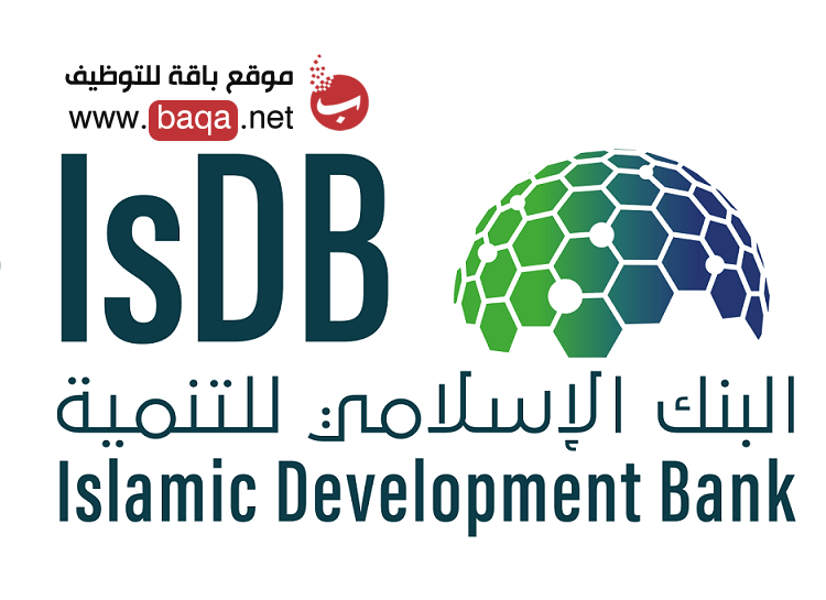 وظائف بالبنك الإسلامي للتنمية في السعودية