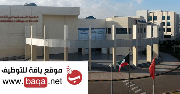 شواغر وظيفية في الكلية الاسترالية الكويت