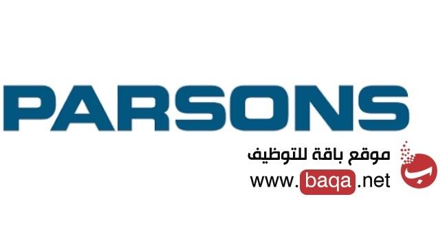 وظائف للتعيين فورا في شركة بارسونز قطر