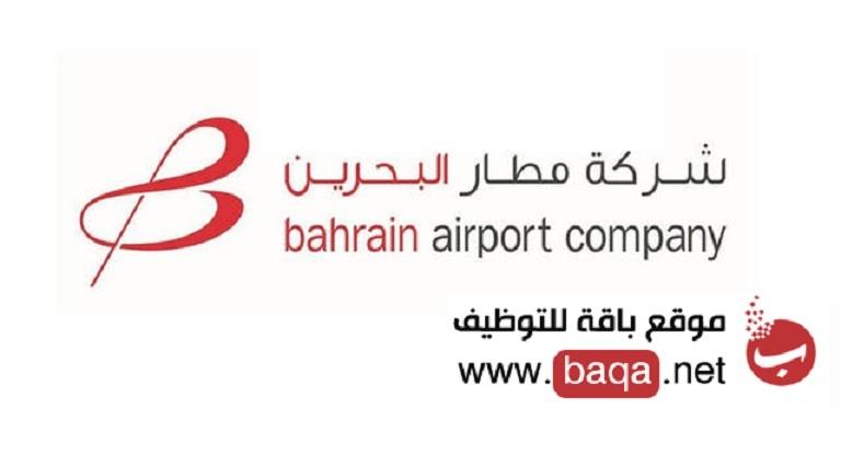 شواغر وظيفية بشركات خدمات مطار البحرين