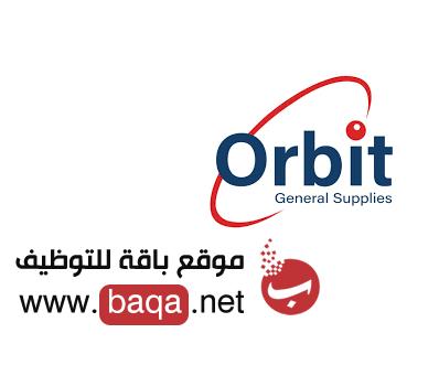 وظائف معلن عنها بشركة أوربيت في قطر