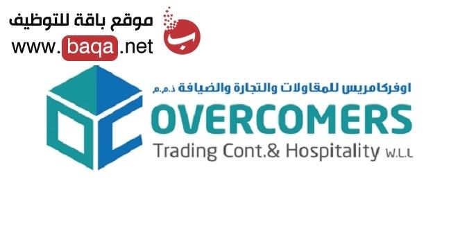 وظائف شاغرة في شركة أوفركامريس في قطر