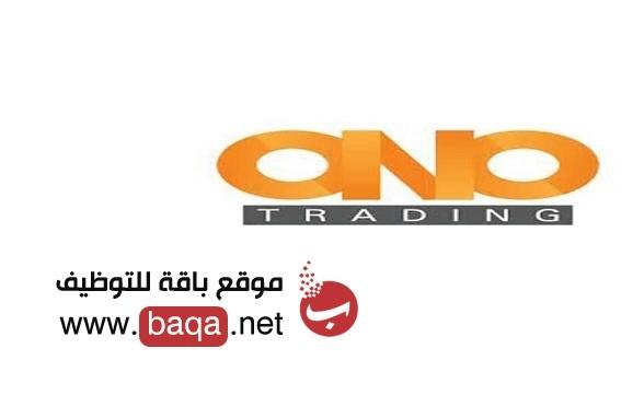فرص توظيف بشركة أونو في دبي