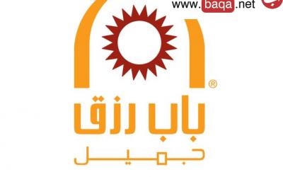 وظائف في شركة باب رزق جميل في السعودية