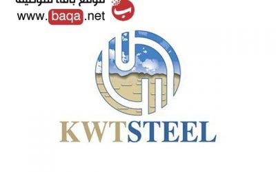 فرصة عمل شاغرة في إحدي شركات الكويت Kuwait Steel