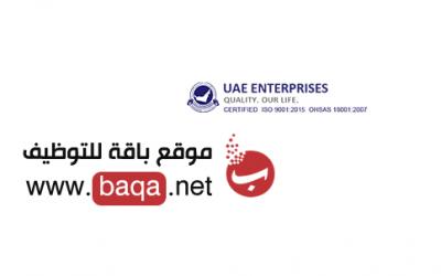 فرص توظيف في شركة مشاريع الإمارات