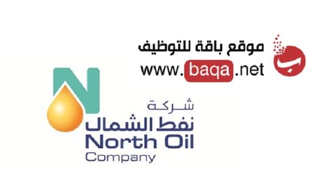 وظائف متميزة بشركة نفط الشمال في قطر