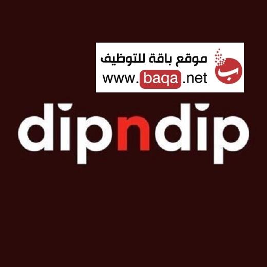 فرص توظيفية في شركة dip n dip بالسعودية