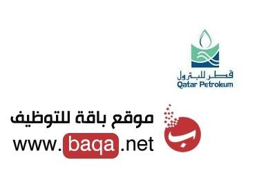 فرص توظيف شاغرة في إحدي شركات قطر للبترول