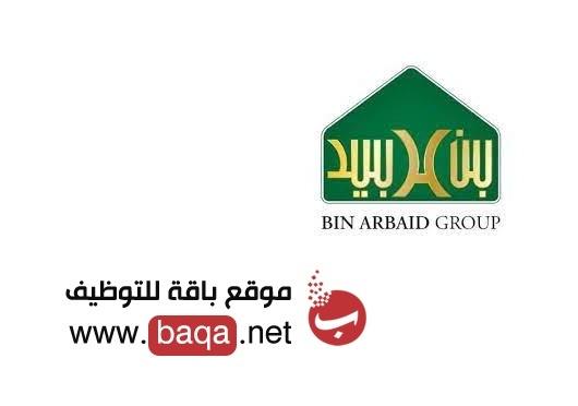 فرص توظيف في شركات بن عربيد في قطر