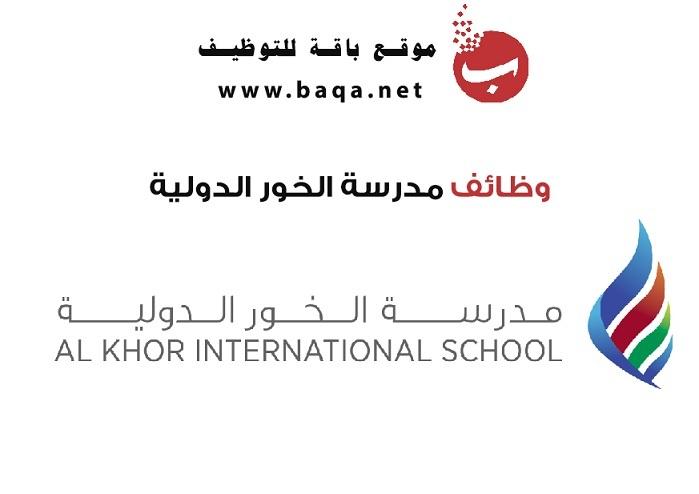 فرص توظيف في مدرسة الخور في قطر
