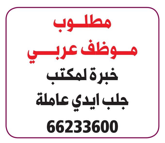 وظائف في كبري صحف قطر اليوم