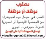 وظائف صحيفة الشرق الوسيط في قطر اليوم