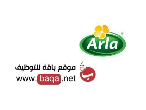 فرصة عمل شاغرة في شركة Arla foods بالبحرين