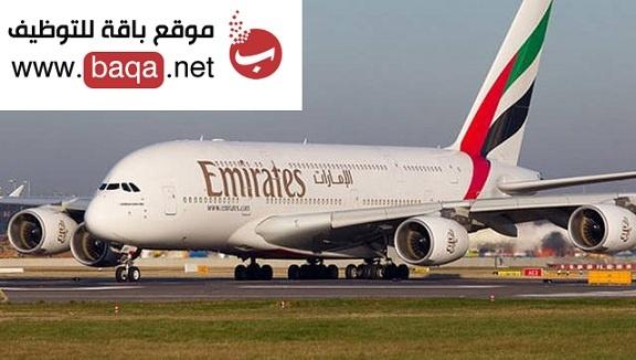 وظائف شاغرة في طيران الإمارات