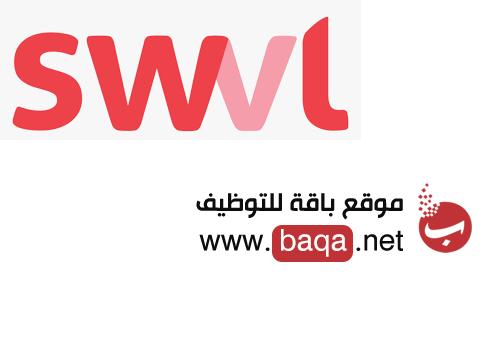 وظائف خالية في شركة سويفل في دبي